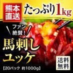 【ポイント2倍!】馬刺し 熊本 ユッケ 1kg 1000g 約50g×20パック 約20人前 馬肉 馬刺 送料無料 ギフト 肉 食べ物 おつまみ