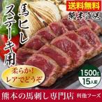 肉 馬刺し 熊本 国産 馬ヒレ ステーキ用 1500g (約100g×15パック) 馬肉 馬刺 送料無料 ギフト 肉 食べ物 おつまみ 馬刺