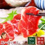肉 馬刺し 熊本 ハラミ刺し 約50g 馬肉 馬刺 ギフト 肉 食べ物 おつまみ 馬刺