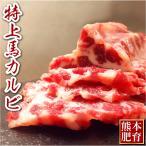 馬刺し焼肉 1kg 特上 馬 カルビ 特上馬カルビ 利他フーズ ギフト 肉 食べ物 おつまみ