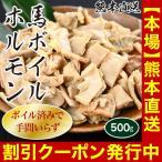 馬刺し 熊本 馬肉 ホルモン 約500g 馬肉 馬刺 ギフト 肉 食べ物 おつまみ 馬刺
