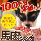 ドッグフード 馬刺し専門店の犬用 生馬肉 パラパラミンチ 1800g(900g×2セット) 馬肉 馬刺 送料無料 ギフト 肉 食べ物 おつまみ 馬刺