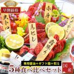 馬刺し熊本 国産 醤油付 ギフト箱付 5種食べ比べセット 約300g 約6人前 馬肉 馬刺 送料無料 肉 食べ物 おつまみ
