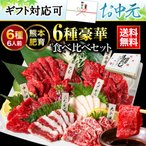 敬老の日 馬刺し 熊本 国産 6 種 食べ比べ 翔 8人前 400g 馬肉 ギフト 食べ物 おつまみ