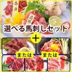 馬刺し 選べる 肉 熊本 国産  霜降り 中トロ入り 3種食べ比べセット 250g 約5人前 赤身 たてがみ 馬肉 馬刺 送料無料 ギフト 肉 食べ物 おつまみ