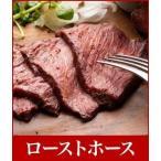 馬刺し 馬肉 ローストホース1パック 100g 馬肉 馬刺 送料無料 ギフト 肉 食べ物 おつまみ 馬刺