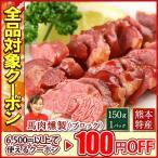 馬刺し 馬肉 燻製 約150g 馬肉 馬刺 ギフト 肉 食べ物 おつまみ 馬刺