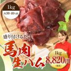 馬刺し 熊本 馬肉 生ハム 1kg 約30-40人前 馬肉 馬刺 ギフト 肉 食べ物 おつまみ 馬刺