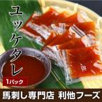 熊本の馬刺し専門店 利他フーズで買える「馬刺し 熊本 ユッケ ユッケタレ(10ml お取り寄せ 帰省土産 馬肉 馬刺 肉 食べ物 おつまみ」の画像です。価格は24円になります。