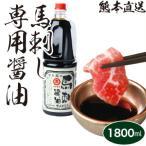 馬刺し 熊本 お中元 馬刺し専用醤油 (1800ml) 馬肉 醤油 タレ 馬肉 馬刺 ギフト 肉 食べ物 おつまみ 馬刺