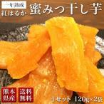 数量限定 干し芋 無添加 無着色 送料無料 国産 熊本県産 紅はるか 干しいも ほし芋 一年熟成 ねっとり 甘い 蜜 イモ 蜜みつ干し芋 120g×2袋セット