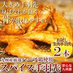 お試し 198円 手羽先 唐揚げ 国産 鶏肉 鶏 2本 利他フーズ お土産 新鮮 お取り寄せ 食べ物 惣菜 おつまみ
