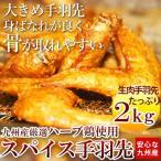 手羽先 2kg  唐揚げ 国産 鶏肉 鶏 約16本 利他フーズ ギフト お土産 新鮮 お取り寄せ 食べ物 惣菜 おつまみ