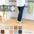 キッチンマット 拭ける おしゃれ 木目 撥水 60 × 240 木目調 ベージュ ブラウン グレー ブラック 黒 柄 滑り止め付き