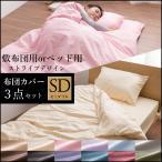 布団カバーセット セミダブル 3点セット ベッド用シーツセミダブル ボックスシーツ 敷布団カバー ベッド用カバー 和式布団カバーセット