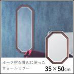 壁掛けミラー おしゃれ ウォールミラー アンティーク 8角形 日本製 鏡 木製