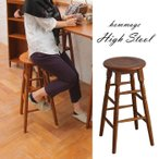 スツール 椅子 チェア 木製 おしゃれ いす ダイニング イス 花台 アンティーク ハイスツール カウンターチェア カウンタースツール