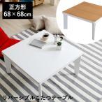 こたつテーブル 正方形 おしゃれ 白 68 一人用 一人暮らし こたつ コタツ 炬燵 ホワイト テーブル ローテーブル