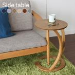 サイドテーブル ナイトテーブル おしゃれ 木製 カフェ風 丸型 40 リビング 寝室 玄関 ベッド