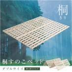 ショッピングすのこ すのこベッド 4つ折り式 桐仕様 ダブル ベッド 折りたたみ 折り畳み すのこベッド 桐 すのこ 四つ折り 木製 湿気