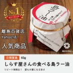 しらす屋さんの島ラー油 1個 愛知県 日間賀島 ご飯のお供 ご当地グルメ お取り寄せ 離島の逸品