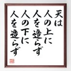 書道色紙/福沢諭吉の名言『天は人の上に人を造らず、人の下に人を造らず』額付き/直筆済み