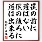『僕の前に道はない僕の後ろに道は出来る』高村光太郎/直筆名言色紙/額付き/受注後直筆制作