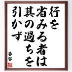 書道色紙/晏嬰の名言『行を省みる者は其の過ちを引かず』額付き/受注後直筆
