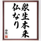 書道色紙/白隠慧鶴の名言『衆生本来仏なり』額付き/受注後直筆