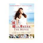 映画「結婚って、幸せですか THE MOVIE」/台湾映画/ソニア・スイ/日本語字幕/DVD