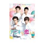【予約商品】 アニキに恋して DVD-BOX1