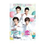 【予約商品】 アニキに恋して DVD-BOX2