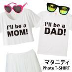 【2枚セット】♪マタニティフォトTシャツ(ロゴ) マタニティTシャツ ママ パパ mommy daddy マタニティドレス