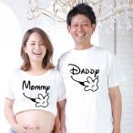 【2枚セット】♪マタニティフォトTシャツ【ディズ】 マタニティTシャツ ママ パパ mommy daddy マタニティドレス 妊婦 衣装 撮影