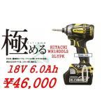 日立 HITACHI 充電式インパクトドライバーWH18DDL2 18V-6.0Ah バッテリー&ケース付