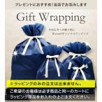 【期間限定価格】プレゼント用ラッピング ギフト メンズ レディース ブランド 財布やバッグにも対応いたします 当店でお包みします!