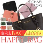【1月16日(水)以降順次発送】数量限定! マイケルコース MICHAEL KORS 選べる大人気バッグ 福袋  財布 バッグ レディース