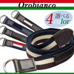 オロビアンコ OROBIANCO ベルト メンズ ダブルリング トリコロール 新作 vitello