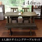 ダイニング テーブル ベンチ  セット 4点セット 天然木 木製 和風