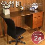 学習机 勉強机 ワークデスク パソコンデスク 木製 椅子付き おしゃれ コンパクト シンプル 人気 ウォールナット 幅120cm 2点セット