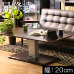 リフティングテーブル 120cm 昇降式テーブル フリーテーブル ソファテーブル