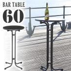 バーテーブル 直径60 高さ110 ブラック 黒 ハイテーブル 折りたたみ カウンターテーブル