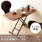 昇降テーブル ガス圧式 ローテーブル センターテーブル