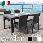ガーデンテーブルセット ガーデンチェアセット 5点セット パラソル穴付き プラスティック ラタン調 ガーデンセット おしゃれ 人気