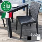 ショッピングイタリア ガーデンチェアー 2脚セット イス リゾート アジアン チェアー アウトドア カフェ