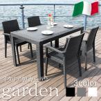 ガーデンテーブルセット ガーデンチェアセット ガーデンセット 5点セット プラスチック パラソル穴付き ラタン調 イタリア製 おしゃれ 肘付き