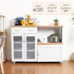 キッチンカウンター 食器棚 カウンターテーブル レンジ台 幅120cm おしゃれ 下収納 間仕切り ロータイプ キャスター付き 人気