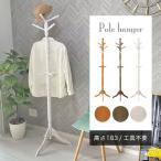 ポールハンガー ハンガーポール コートハンガー 木製 おしゃれ 北欧 アンティーク 子供 大人 洋服掛け 帽子掛け スタンド 人気