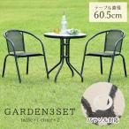 ガーデンテーブルセット ガーデンチェアセット カフェテーブルセット 3点セット ガーデンセット パラソル穴付き メッシュ 2人用 おしゃれ 人気