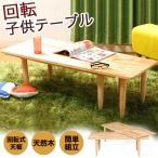 キッズテーブル ミニテーブル キッズ テーブル 木製 子供 子供部屋 ベビー ナチュラル 回転 子供用品 子供部屋 キッズルーム インテリア 子ども